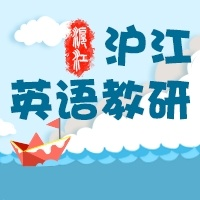 沪江英语教研
