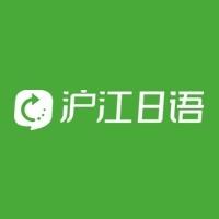沪江沙龙国际